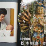 大仏師 松本明慶さんの本を頂きました。